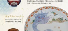 運河館トピック展「蜃気楼の美術工芸品」【小樽市総合博物館】