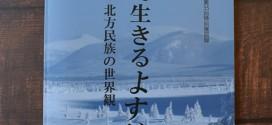 【北海道立北方民族博物館】特別展図録『北で生きるよすが―北方民族の世界観』を発行しました