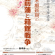 厚沢部町郷土学講座「幕末維新期の松前藩と箱館戦争」