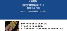 企画展「コロナな時代のマスク美術館」【浦幌町立博物館】