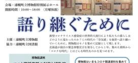 企画展「コロナな時代を語り継ぐために」【浦幌町立博物館】