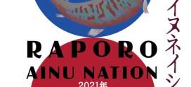 アイヌ民族の現在1 ラポロアイヌネイション【北海道立北方民族博物館】