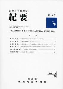 浦幌町立博物館紀要