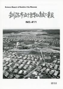 釧路市立博物館館報001