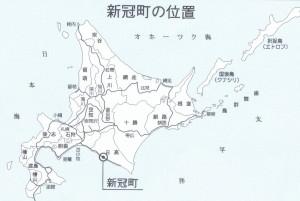 新冠町の位置