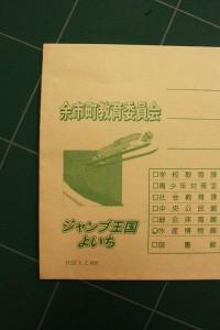 封筒にプリントされた「ジャンプ王国よいち」イラスト