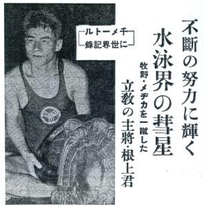 根上博氏の活躍を報道する新聞記事