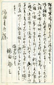 依田勉三から善吾への手紙
