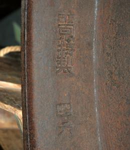 ニシン釜の銘