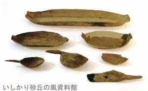 写真1 いろいろな木の器(石狩紅葉山49号遺跡)