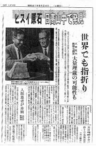 Fig.2. 日高ヒスイ発見を報じる当時の新聞切抜き(北海道新聞,昭和41年9月24日夕刊)