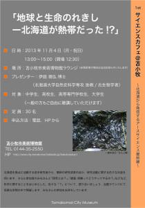 1stsciencecafe@tomakomai1