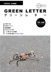 GREEN LETTER1311_HP