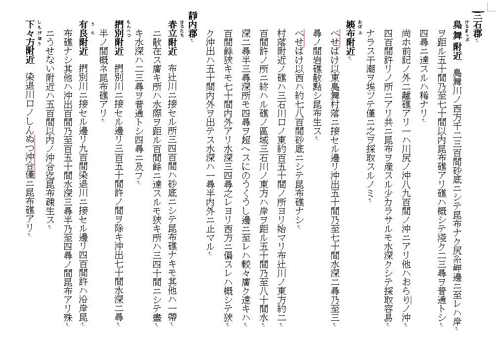 「北海道水産調査報告巻之三 昆布採取業 第二編 第一章 昆布礁」より抜粋