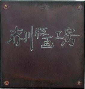 工房稼働時につけられていた銅製の看板。この工房で多くの作品が制作された