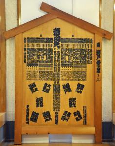 旧瀬戸邸の板番付