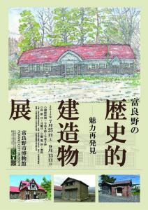 歴史的建造物展ポスター(アウトライン)