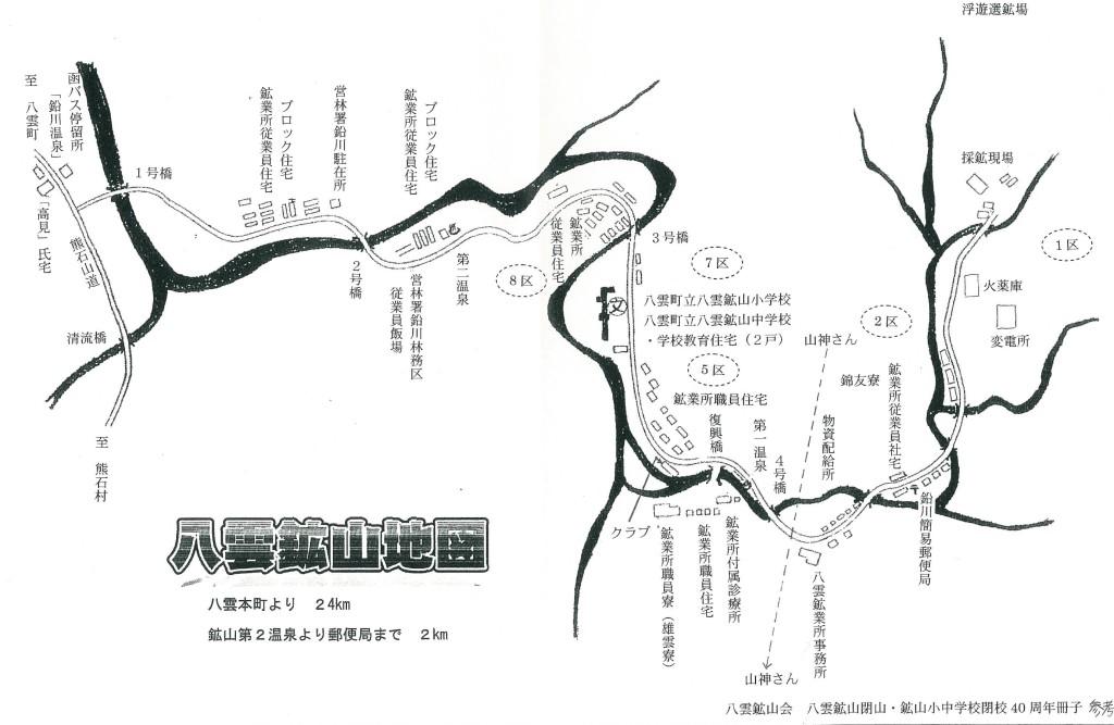 八雲鉱山と鉱山街の地図