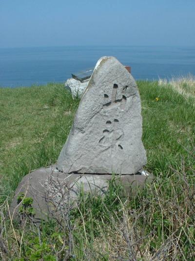 モペシ跡地にたつ「山神」碑