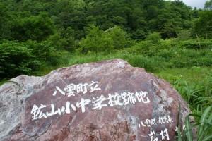 鉱山小中学校跡地の石碑