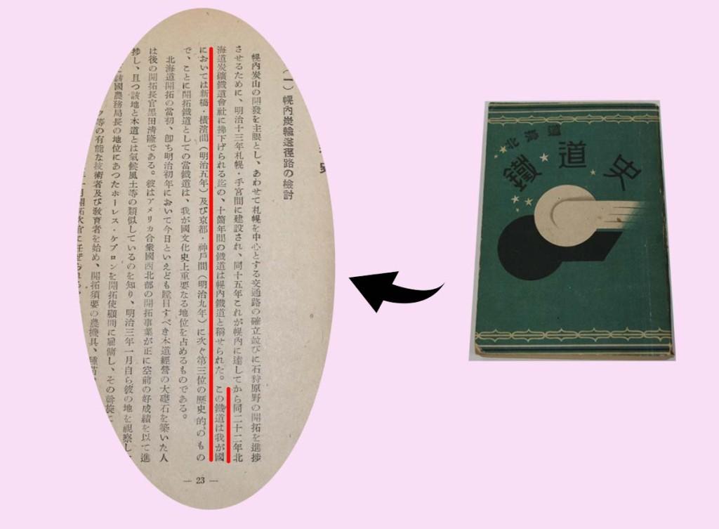 この文献中、幌内鉄道史のページに「第三位の歴史的のもの」と記載がある