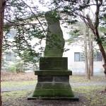 開拓十周年を記念して建てられた「開拓紀念碑」(2015年撮影)