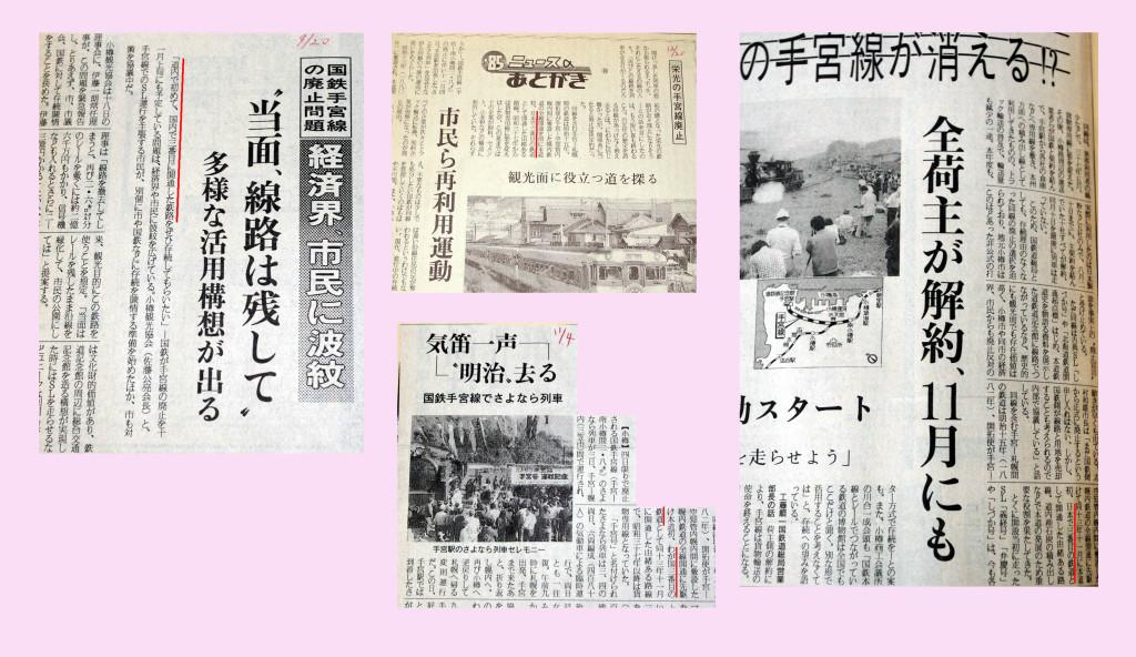 廃止となる1985年の9月~12月の記事「日本で3番目」と記述がある