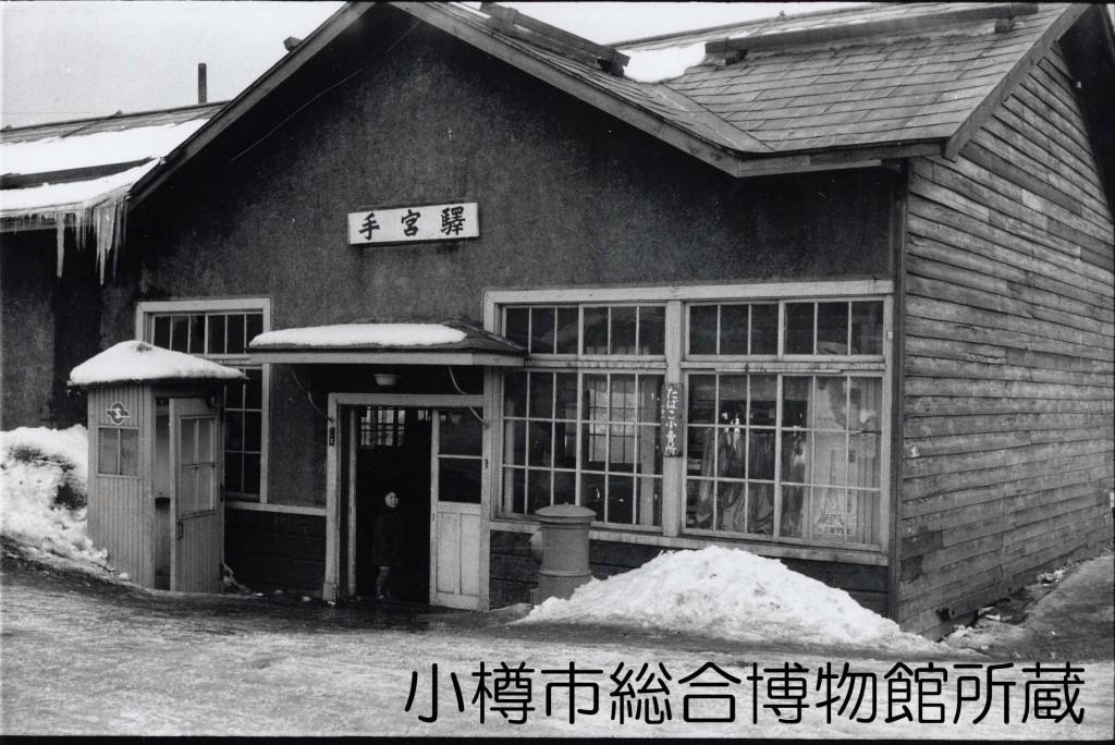 手宮駅舎(1957.3.10)