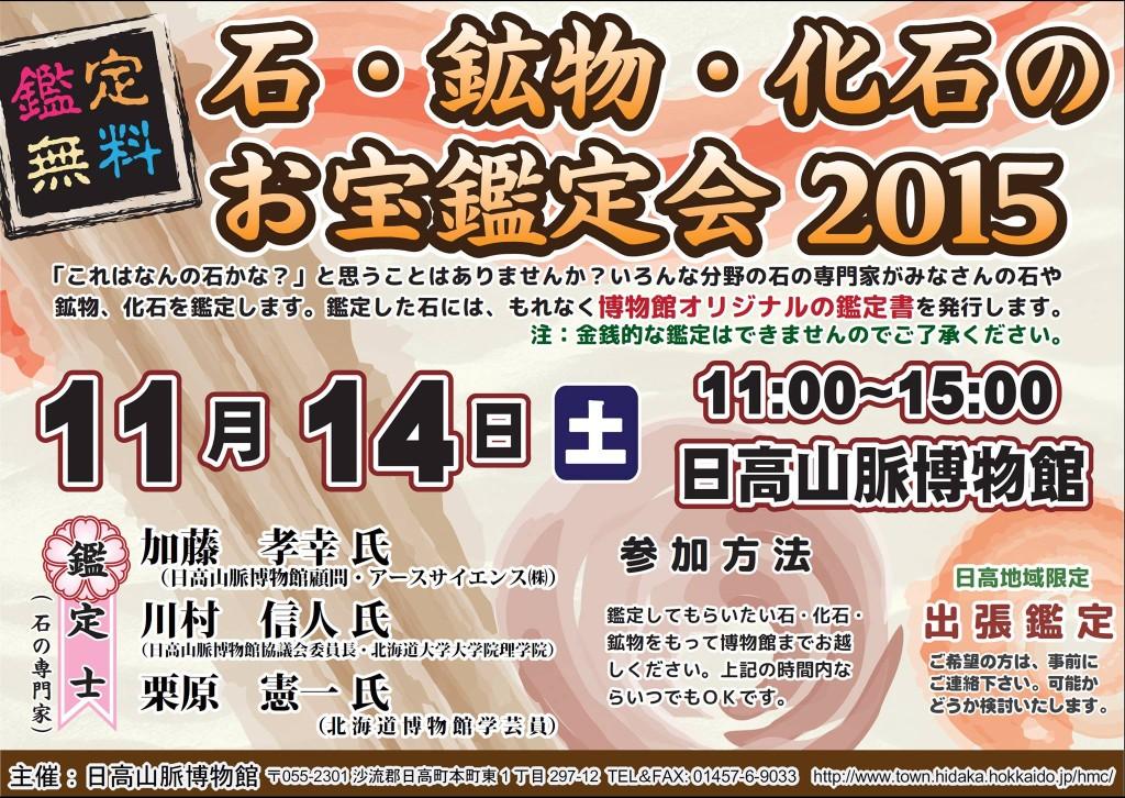 kantei_15_poster