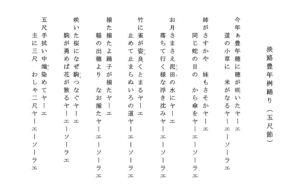歌詞【五尺節】JPEG