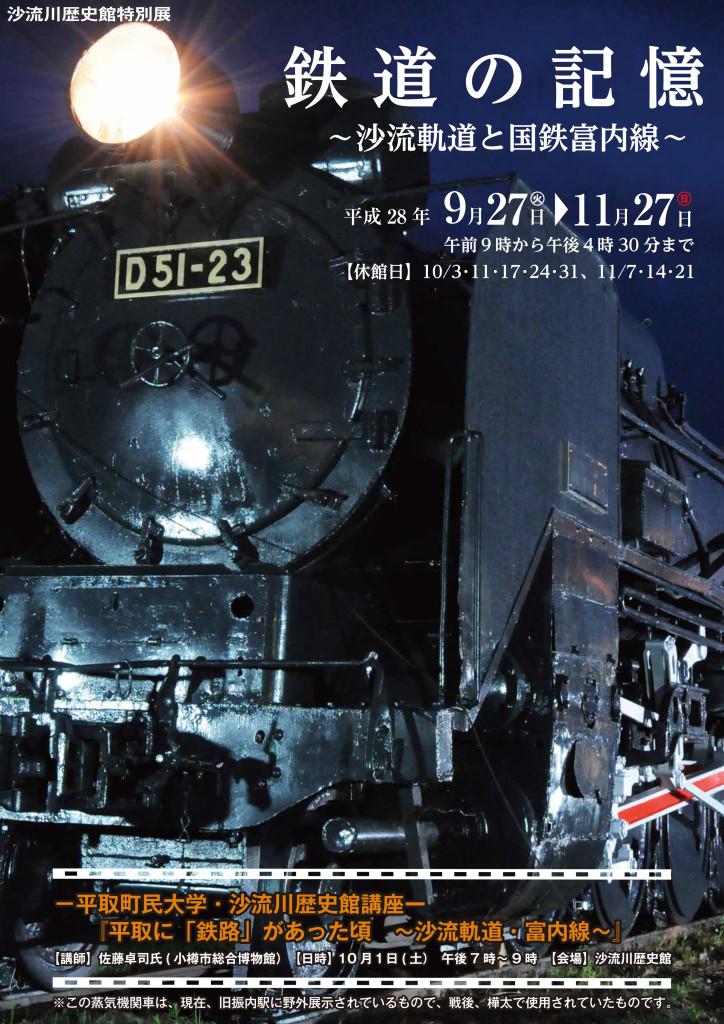 「鉄道の記憶 ~沙流軌道と国鉄富内線~」