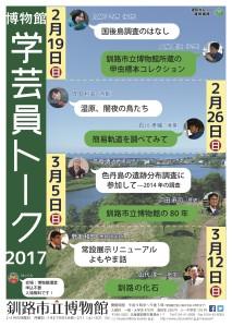学芸員トーク2017-0111