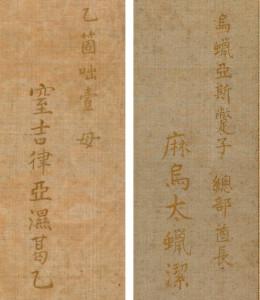 右:「麻烏太蝋潔(マウタラケ)」図 部分 左:「窒吉律亜湿葛乙(チキリアシカイ)」図 部分