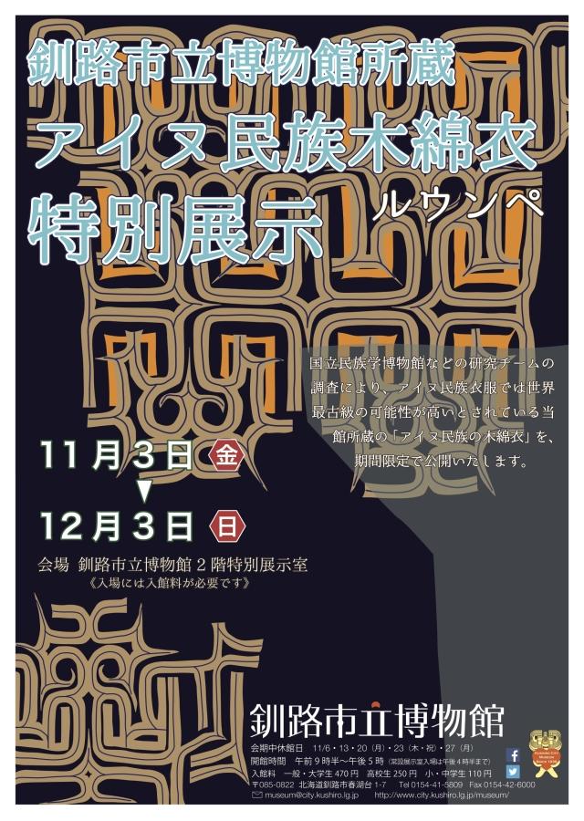 アイヌ木綿衣展示ポスター