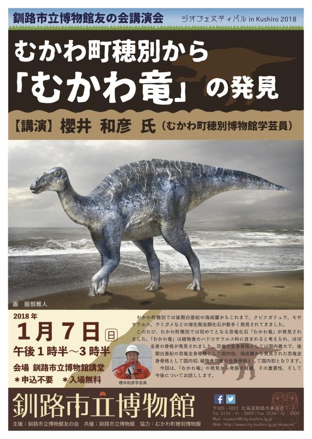 むかわ竜講演会ポスター