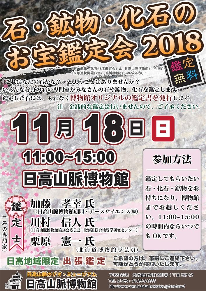 11月26日(土)11:00~15:00 日高山脈博物館にて、開催します。
