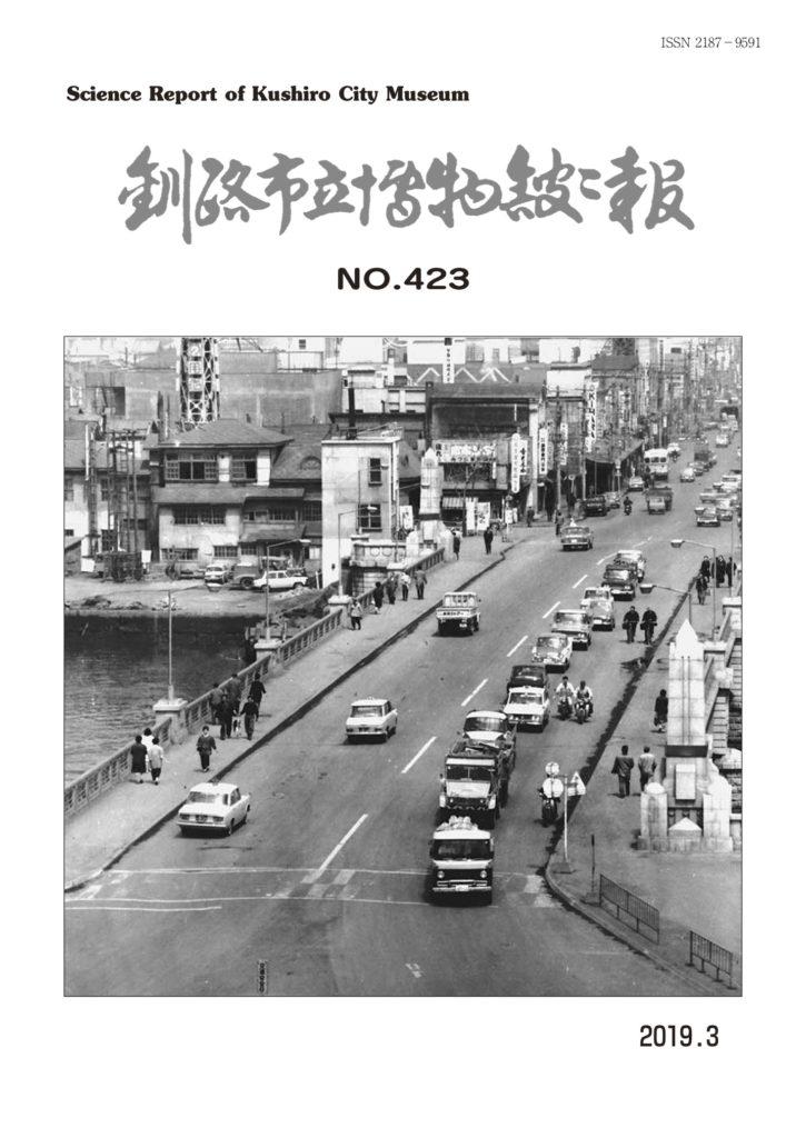 館報423号表紙