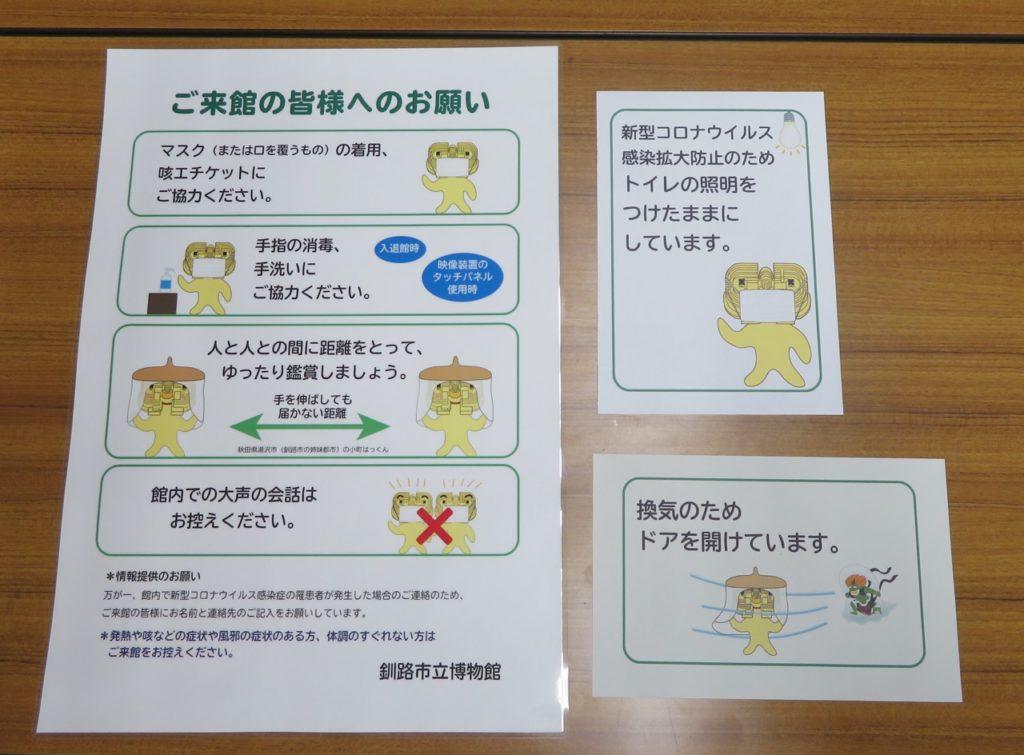 再開館時に作成した掲示物。マスク着用などのお願い文書と、コロナ対策でトイレの照明をつけたままにすること、換気のためにドアを開けていることを示す表示。