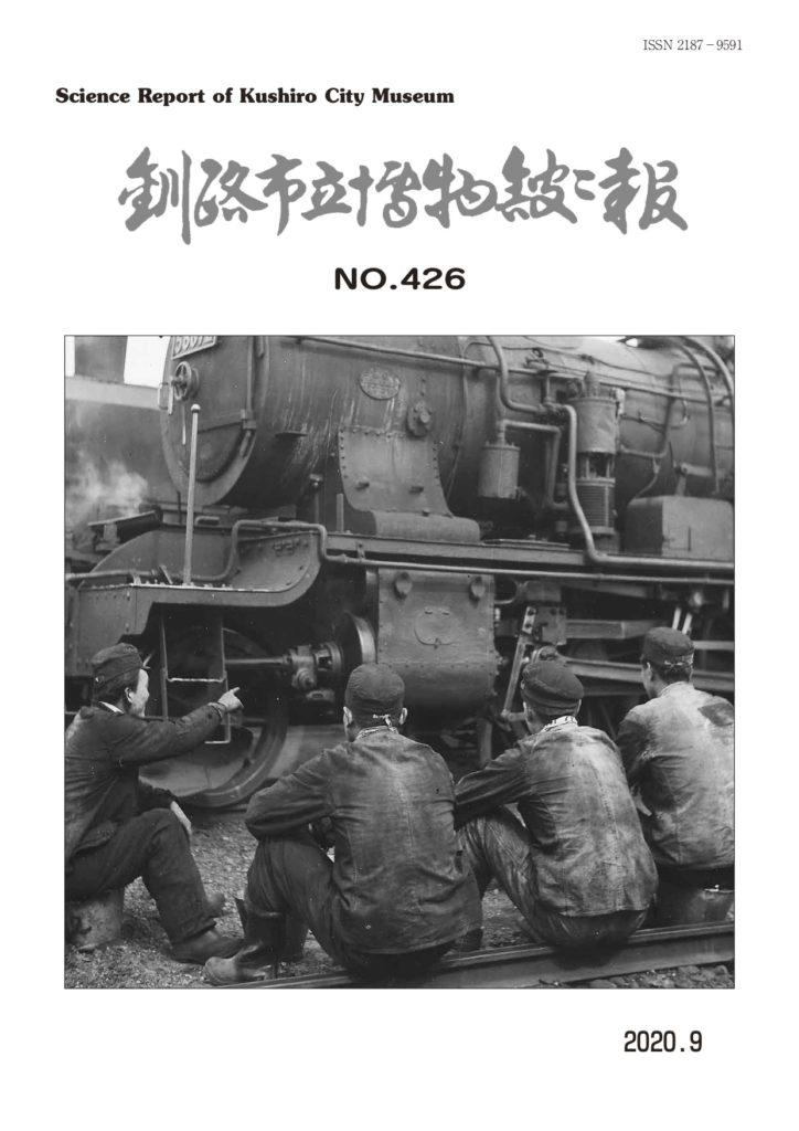 釧路市立博物館館報表紙