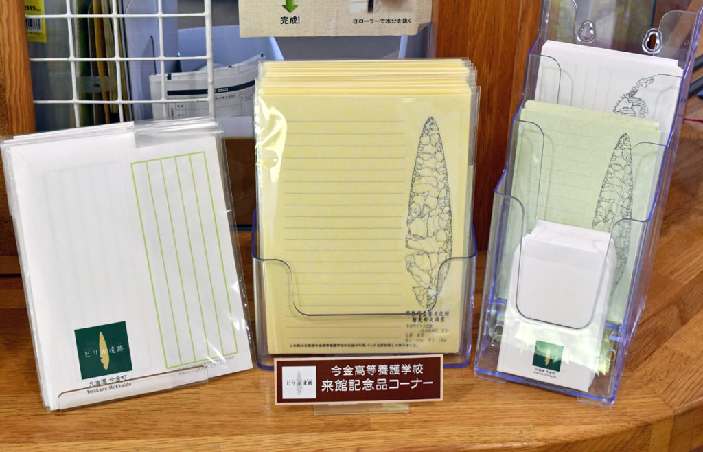 今金高等養護学校生徒の紙製品