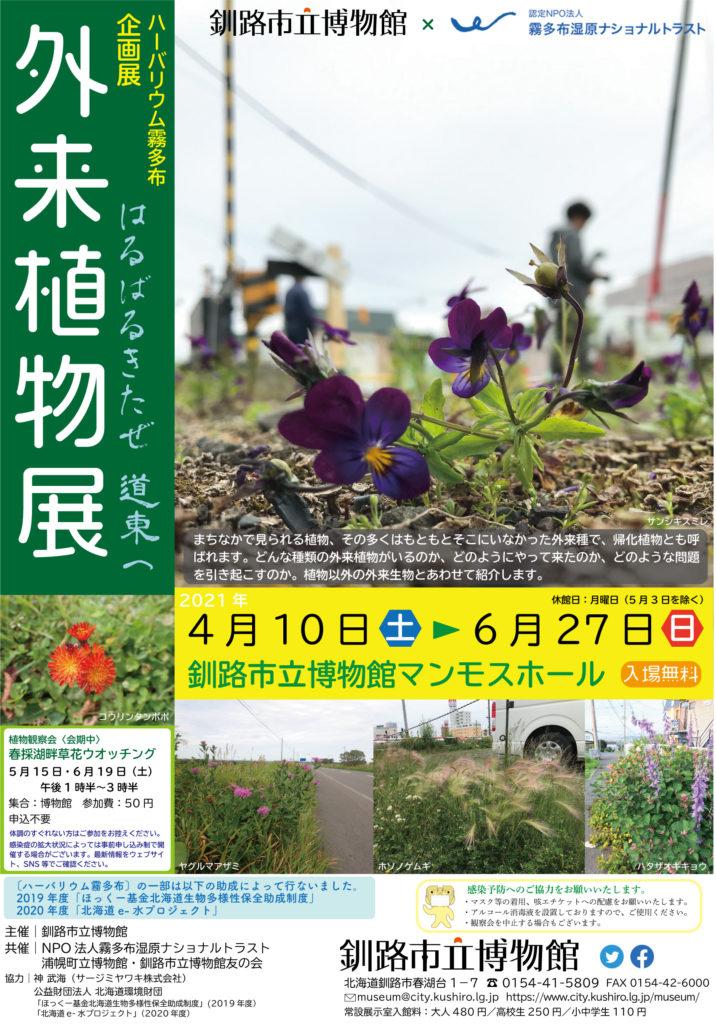 外来植物展ポスター画像