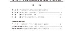浦幌町立博物館紀要第20号のお知らせ