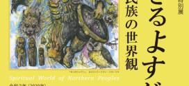 北海道立北方民族博物館特別展『北で生きるよすが―北方民族の世界観』