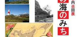 令和2年度 宗谷管内巡回展「宗谷の海のみち-海路・港・灯台-」