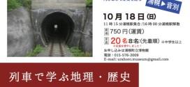 列車で学ぶ地理・歴史【浦幌町立博物館】