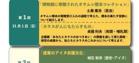 【釧路市立博物館】学芸員トーク2020(11/1・11/15)のお知らせ