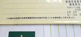 ミュージアムグッズは地元高校生の手作り商品【コラムリレー07 第19回】
